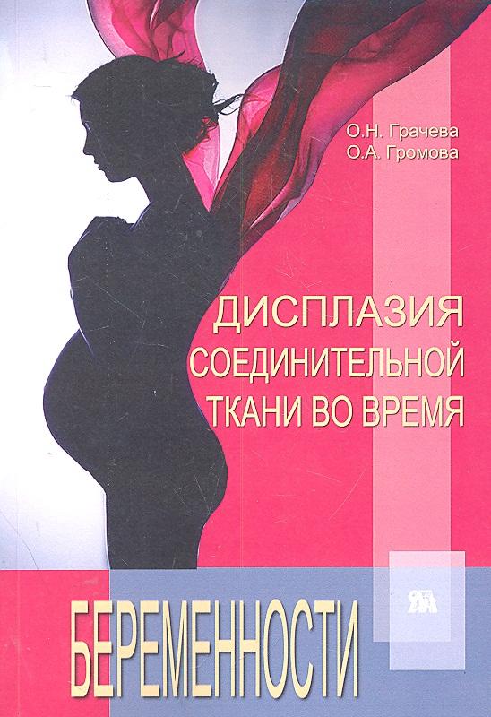 Грачева О., Громова О. Дисплазия соединительной ткани во время беременности
