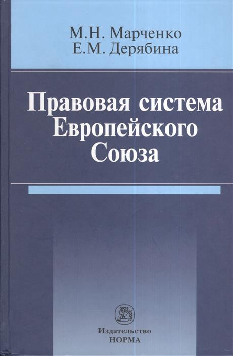 Марченко М., Дерябина Е. Правовая система Европейского Союза