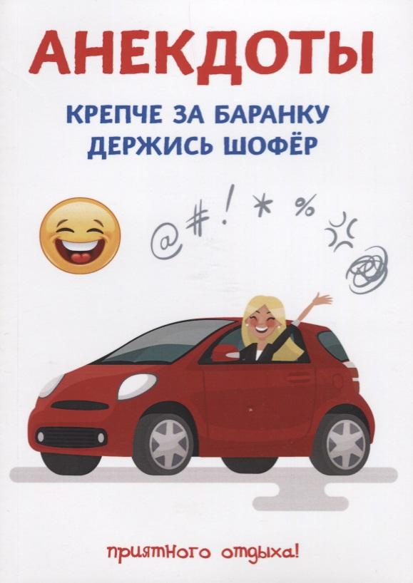 Атасов С. Анекдоты. Крепче за баранку держись шофер