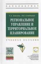 Региональное управление и территориальное планирование: Учебное пособие