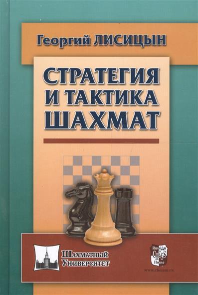 стратегия и тактика курс шахматных лекций Лисицын Г. Стратегия и тактика шахмат