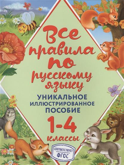 Герасимович Н. Все правила по русскому языку. 1-4 классы