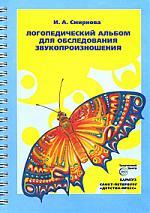 Смирнова И. Логопедический альбом для обследования звукопроизношения
