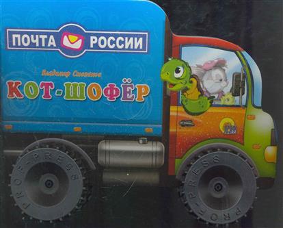 Подробнее о Степанов В. Кот-шофер степанов в кот рукодельник