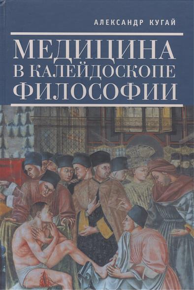 Кугай А. Медицина в калейдоскопе философии рево в занимательная медицина