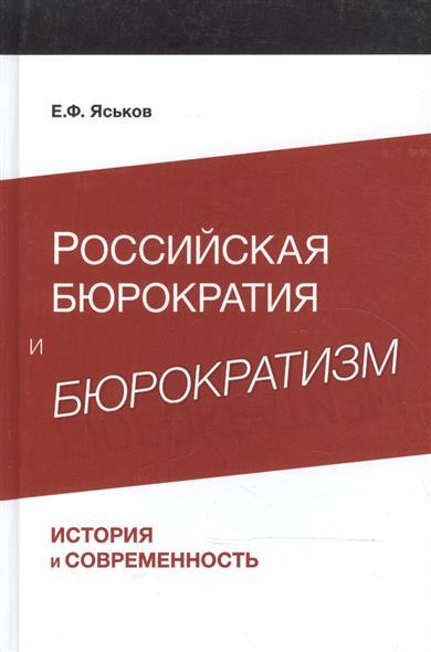 Российская бюрократия и бюрократизм. История и современность