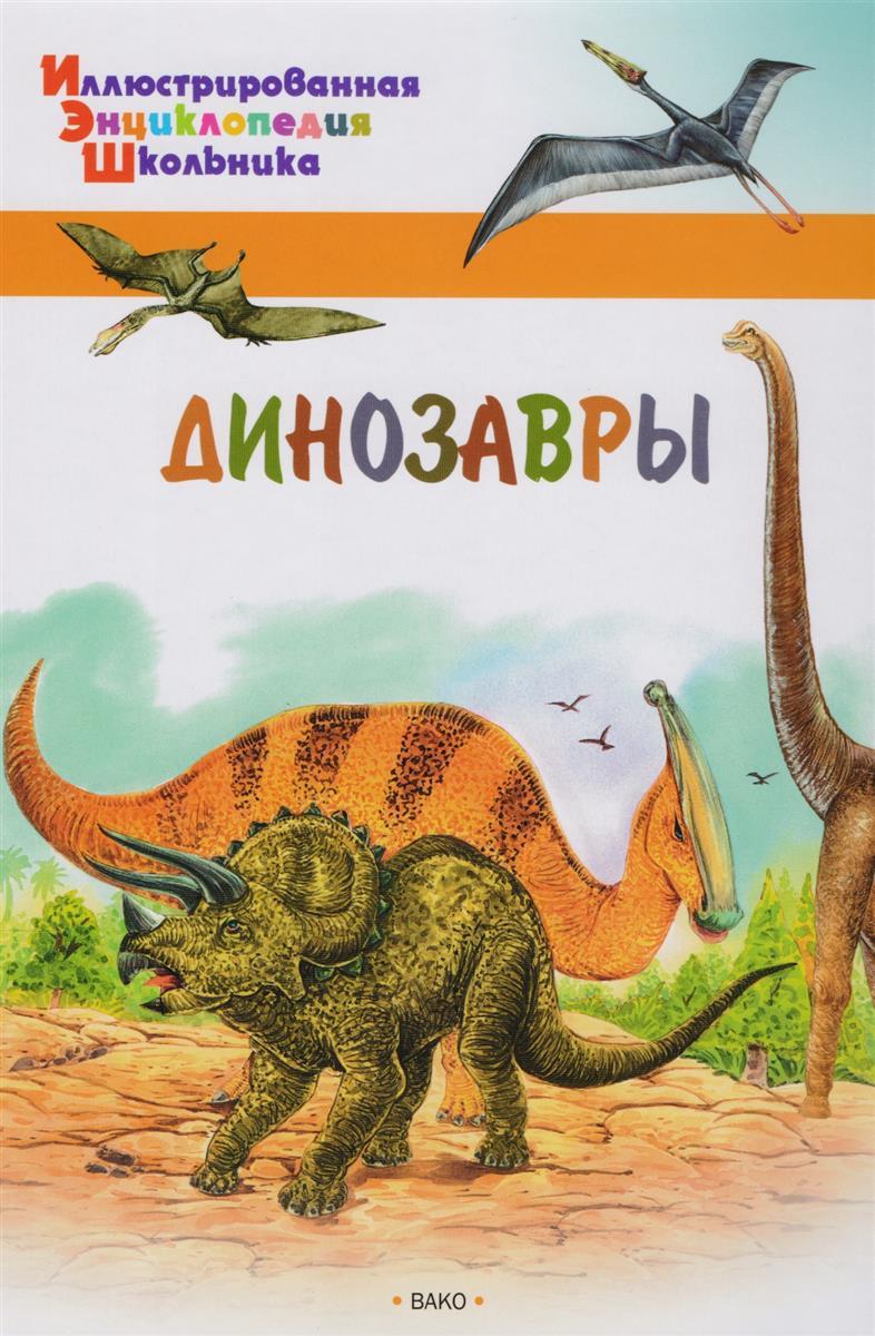 Динозавры от Читай-город