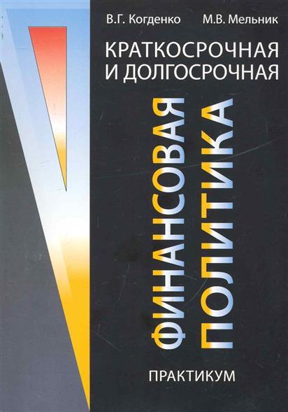 Когденко В., Мельник М. Краткосрочная и долгосрочная финансовая политика Практикум пожидаева е финансовая статистика практикум