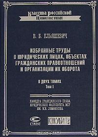 Избранные труды о юридических лицах...2тт