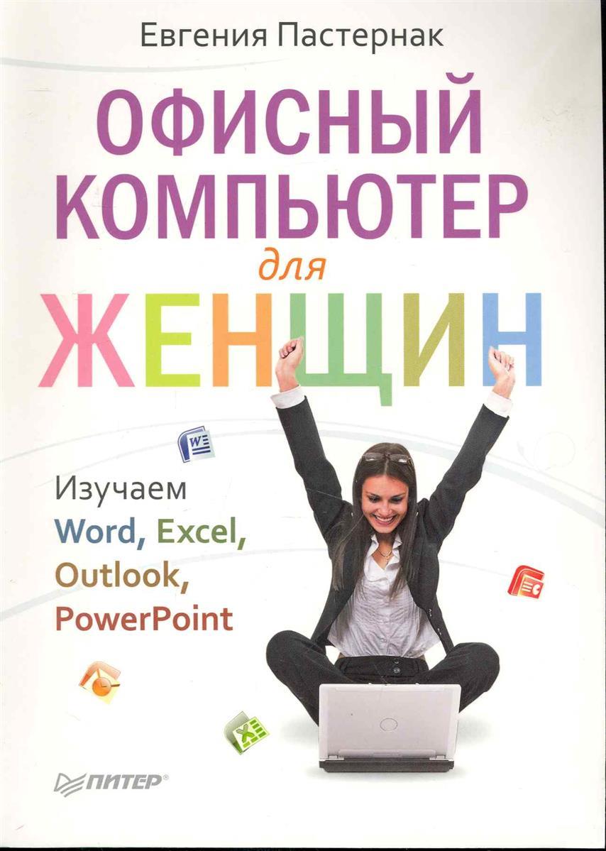 где купить Пастернак Е. Офисный компьютер для женщин ISBN: 9785459008340 дешево