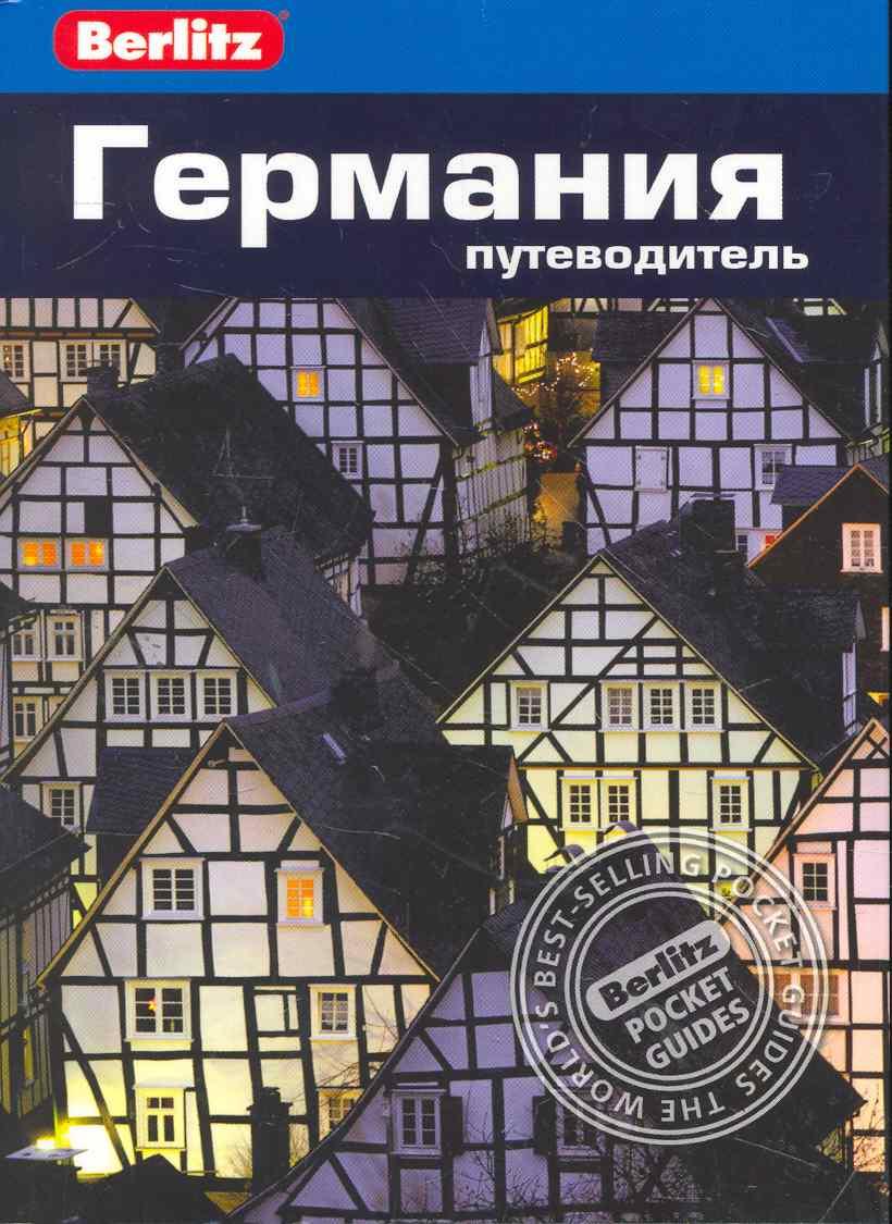 Айвори М. Германия Путеводитель ISBN: 9785818316987