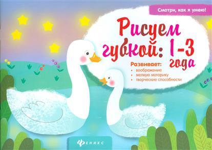Ульева Елена Рисуем губкой. 1-3 года. Развивает: воображение, мелкую моторику, творческие способности