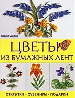 Уилсон Дж. Цветы из бумажных лент Открытки Сувениры Подарки