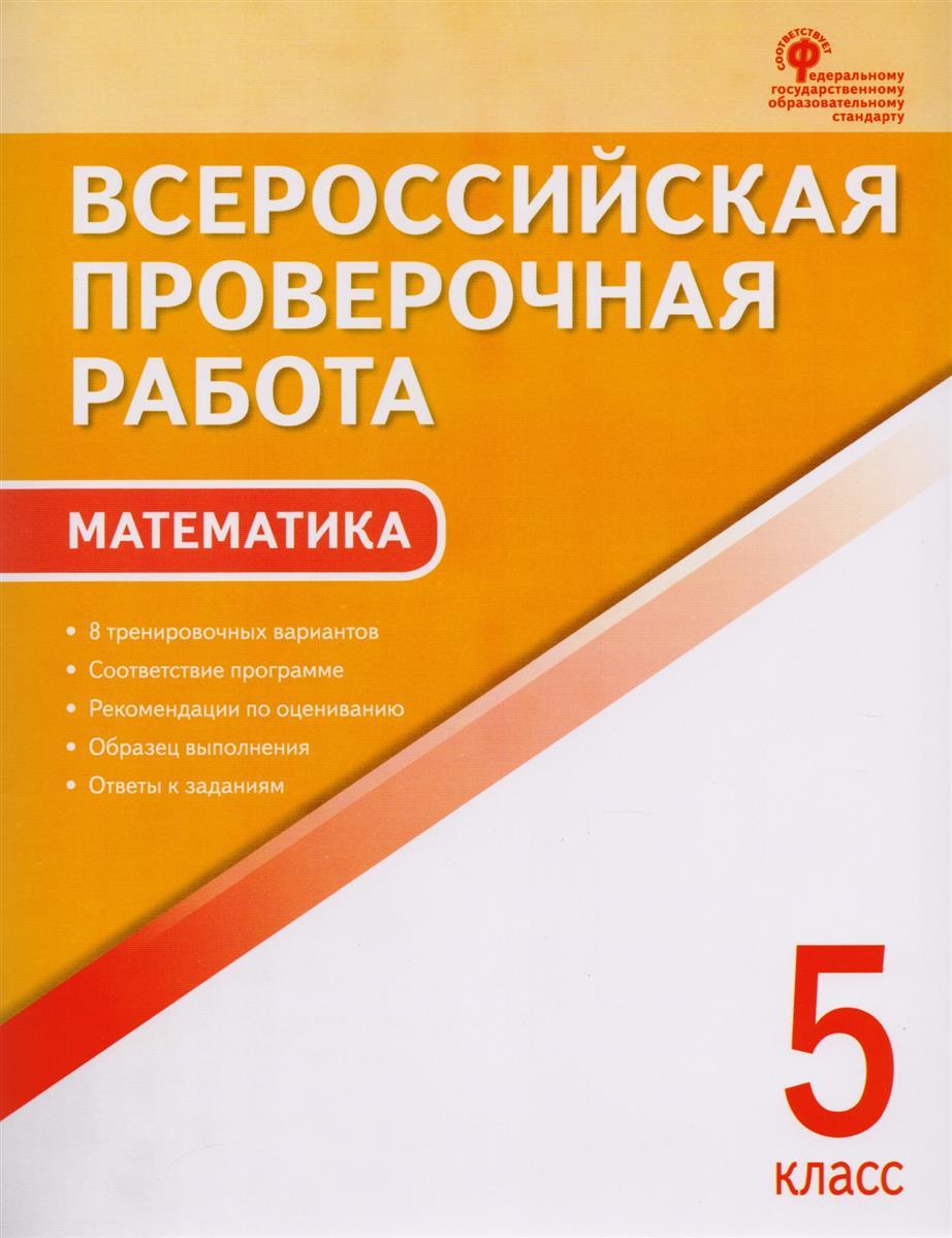 Ахременкова В. (сост.) Всероссийская проверочная работа. Математика. 5 класс ISBN: 9785408037780 н с губка математика 5 класс всероссийская проверочная работа 2018