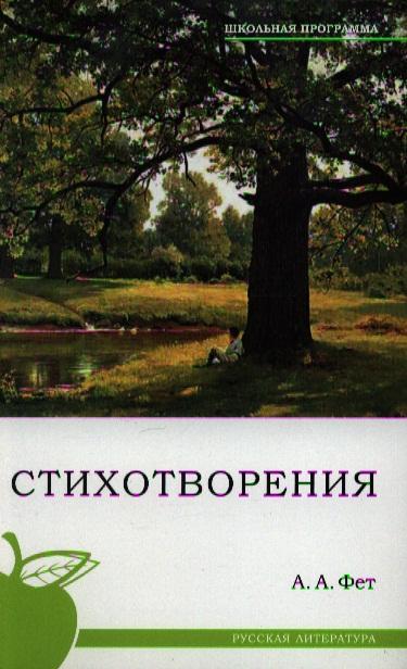 Фет А. Фет Стихотворения фет а а а фет стихотворения миниатюрное издание