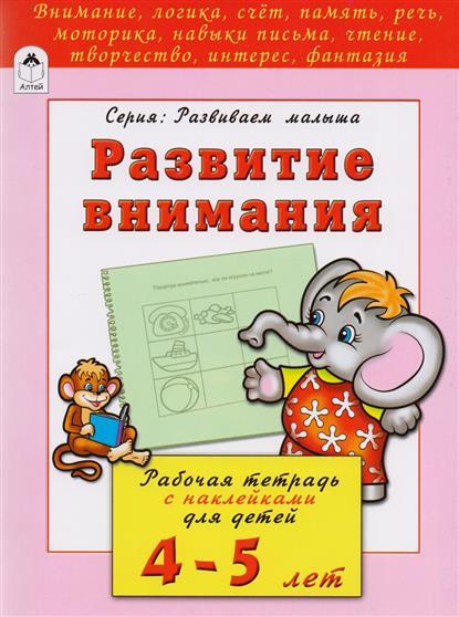 Развитие внимания. Рабочая тетрадь с наклейками для детей 4-5 лет