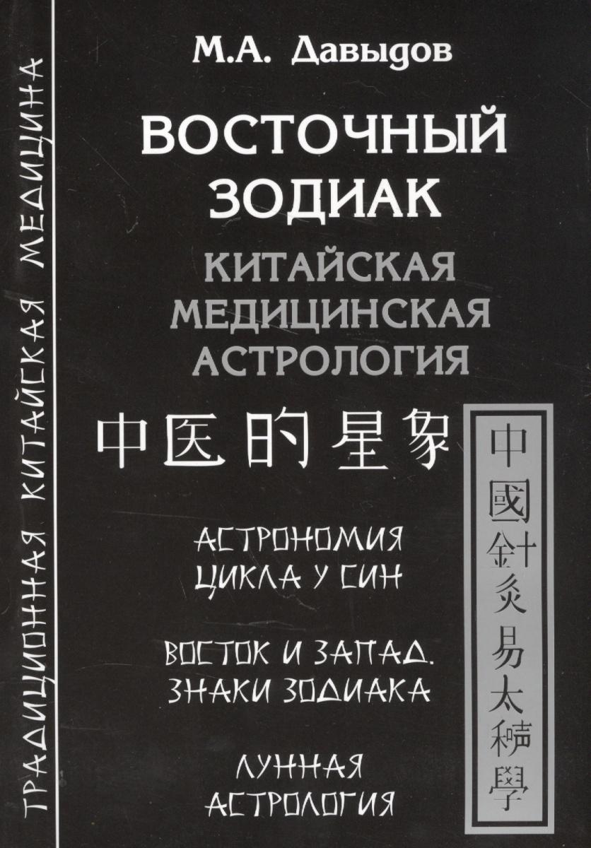 Медицинская астрология санкт петербург медицинская справка вид на жительство образец