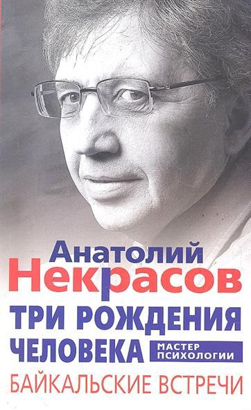 Три рождения человека Байкальские встречи