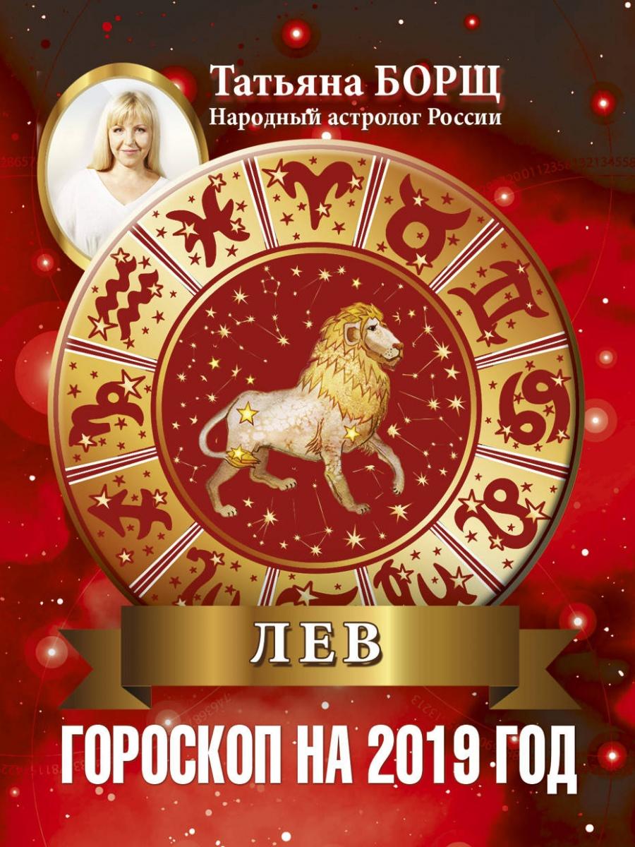 Борщ Т. Лев. Гороскоп на 2019 год татьяна борщ лев гороскоп на 2017 год isbn 978 5 17 097513 6
