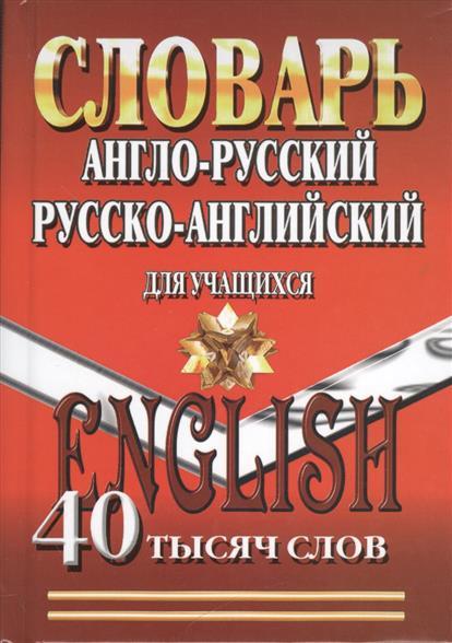 Англо-русский русско-английский словарь для учащихся. 40 000 слов