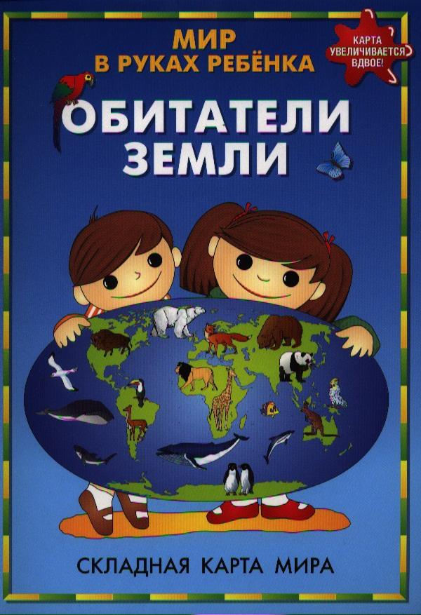 Мир в руках ребенка. Обитатели Земли. Складная карта мира мотоциклы мира иллюстрированная складная карта