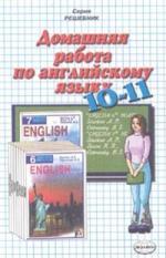 Домашняя работа по английскому языку для 10-11 класса (к учебнику Старкова) воронцова е м домашняя работа по английскому языку 11 класс к учебнику в п кузовлева и др