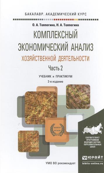 Комплексный экономический анализ хозяйственной деятельности. Часть 2. Учебник и практикум для академического бакалавриата