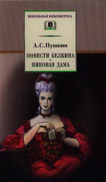 Пушкин А. Повести Белкина Пиковая дама