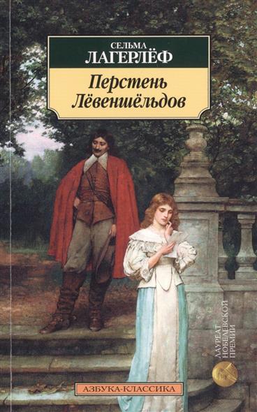 Лагерлеф С. Перстень Левеншельдов. Романы