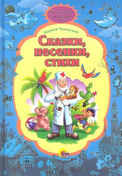 Чуковский К. Сказки, песенки, стихи к и чуковский бармалей