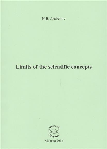 Andrenov N. Limits of the scientific concepts / О пределах научных понятий сборник статей advances of science proceedings of articles the international scientific conference czech republic karlovy vary – russia moscow 29–30 march 2016