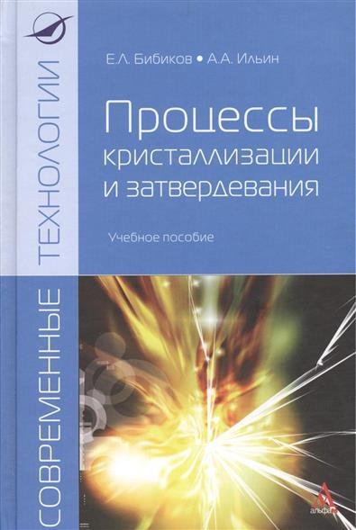 Бибиков Е., Ильин А. Процессы кристаллизации и затвердения. Учебное пособие