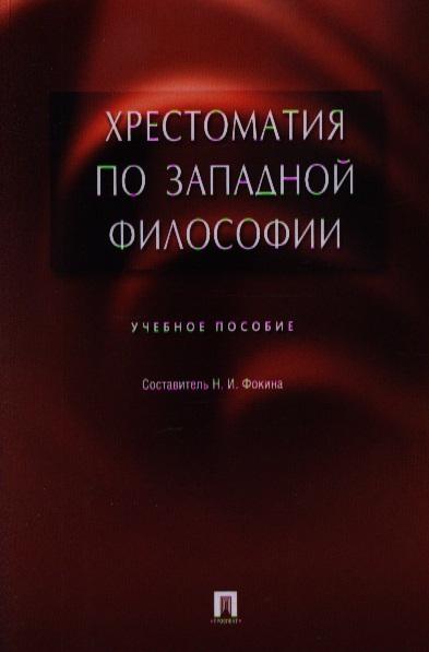 Хрестоматия по западной философии. Учебное пособие