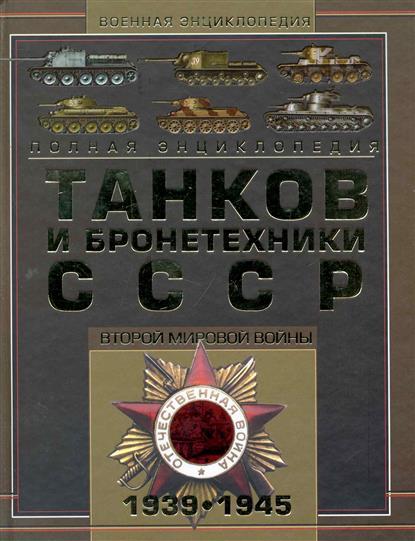 Полная энц. танков и бронетехн. СССР Второй мир. войны 1939-1945