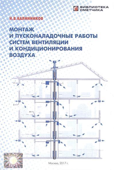 Калинников И. Монтаж и пусконаладочные работы систем вентиляции и кондиционирования воздуха монтаж и пусконаладочные работы систем вентиляции и кондиционирования воздуха