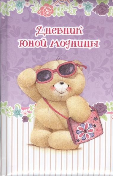 Дневник юной модницы