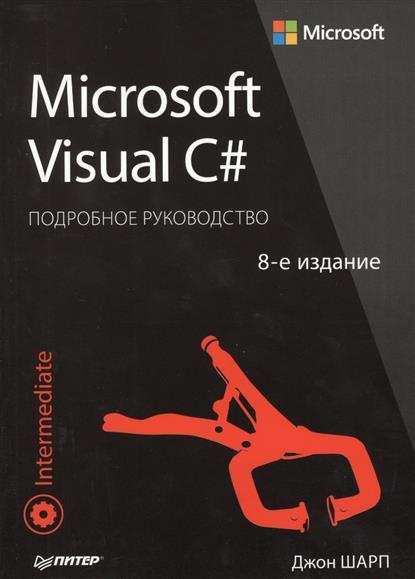 Шарп Дж. Microsoft Visual C#. Подробное руководство evangelos petroutsos mastering microsoft visual basic 2010