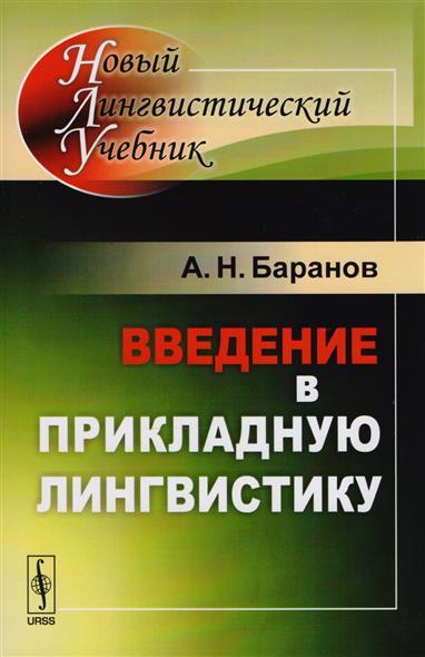 Баранов А. Введение в прикладную лингвистику введение в прикладную социологию