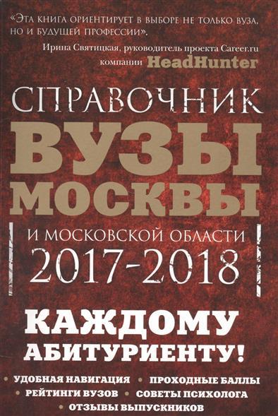 Вузы Москвы и Московской области 2017-2018. Справочник