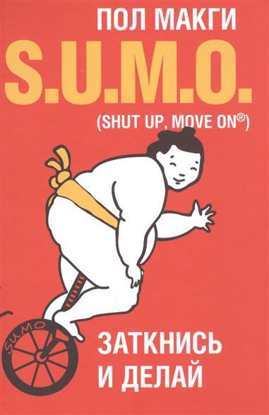 Макги П. S.U.M.O.: Заткнись и делай желай делай ежедневник