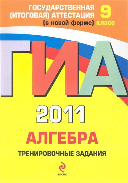 ГИА 2011 Алгебра 9 кл. Тренир. задания