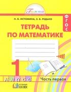 Математика. Рабочая тетрадь к учебнику для 1 класса общеобразовательных учреждений. В двух частях. Часть 1