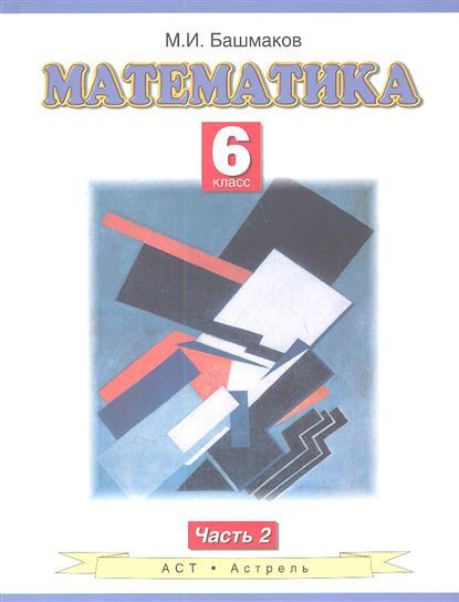 Башмаков М.: Математика. Учебник для 6 класса общеобразовательных учреждений. В двух частях. Часть 2