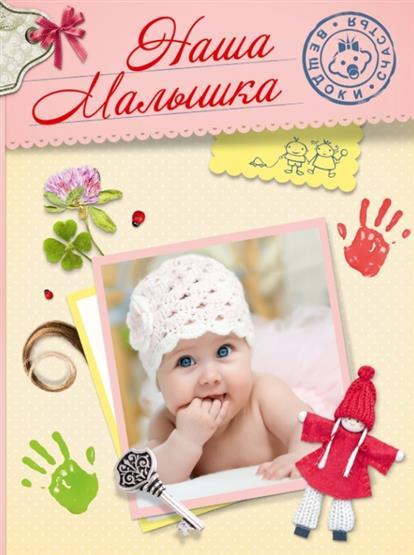 Наша малышка (альбом с конвертами) (пружина)
