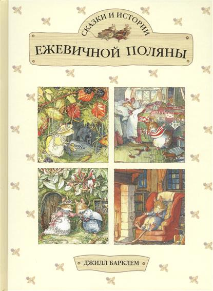 Барклем Дж. Сказки и истории Ежевичной поляны барклем д дети маковки