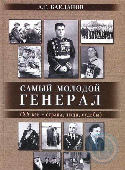 Бакланов А. Самый молодой генерал (XX век - страна, люди, судьбы)
