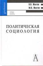 Желтов В. Политическая социология
