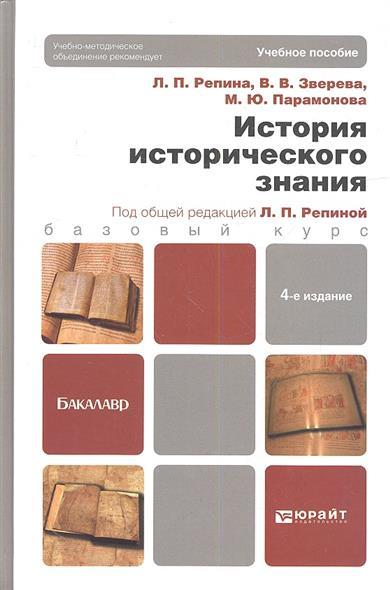 История исторического знания. Учебник для академического бакалавриата. 4-е издание, исправленное и дополненное