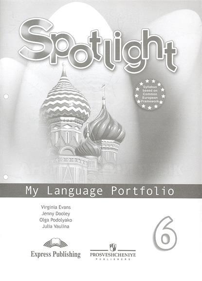 Английский язык. Языковой портфель. 6 класс. Пособие для учащихся общеобразовательных учреждений. 5-е издание