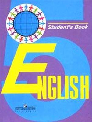Мир англ. языка 5 кл Учебник